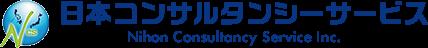 日本コンサルタンシーサービス